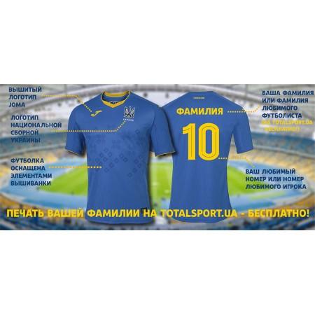 Игровая футболка сборной Украины Joma FFU101012.20 синяя