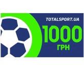 Подарочный сертификат на футбольную форму 1000 грн