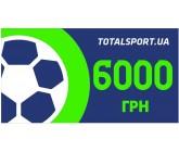 Подарочный сертификат на футбольную форму 6000 грн