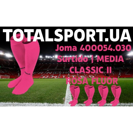 Гетры Joma CLASSIC II 400054.030 розовые