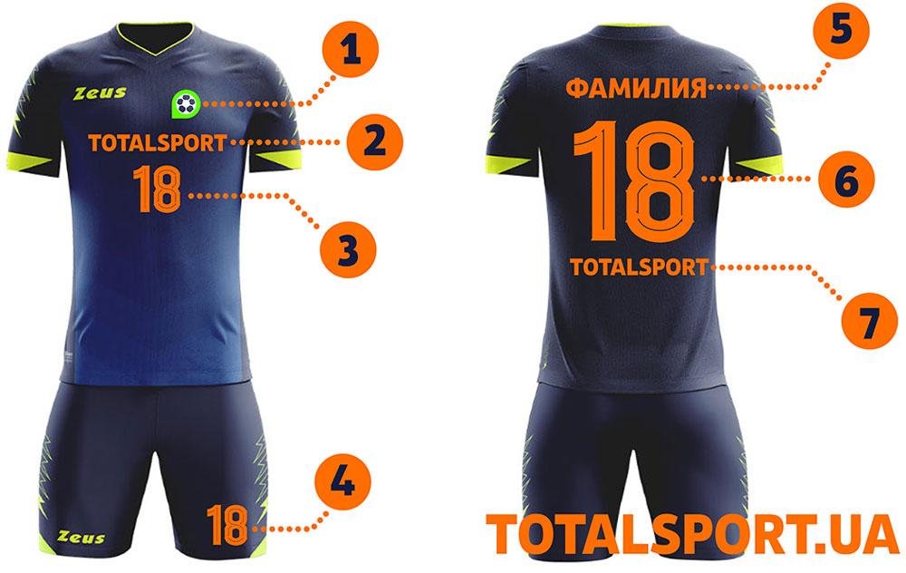 Футбольная форма на заказ с фамилией и номером, логотипом