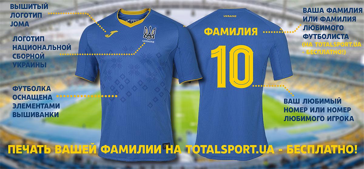 Футбольная форма сборной Украины Joma 2020 синяя