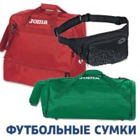 футбольные сумки и рюкзаки