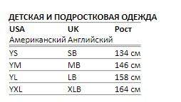Размерная сетка Umbro 3