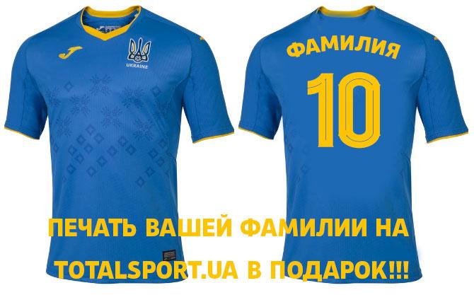 футбольная форма на заказ с фамилией Украина