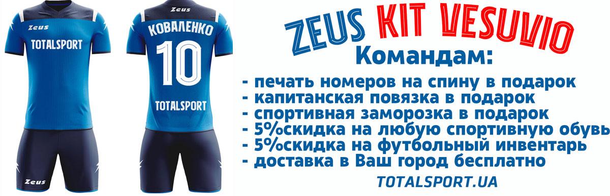 Футбольная форма Zeus KIT VESUVIO