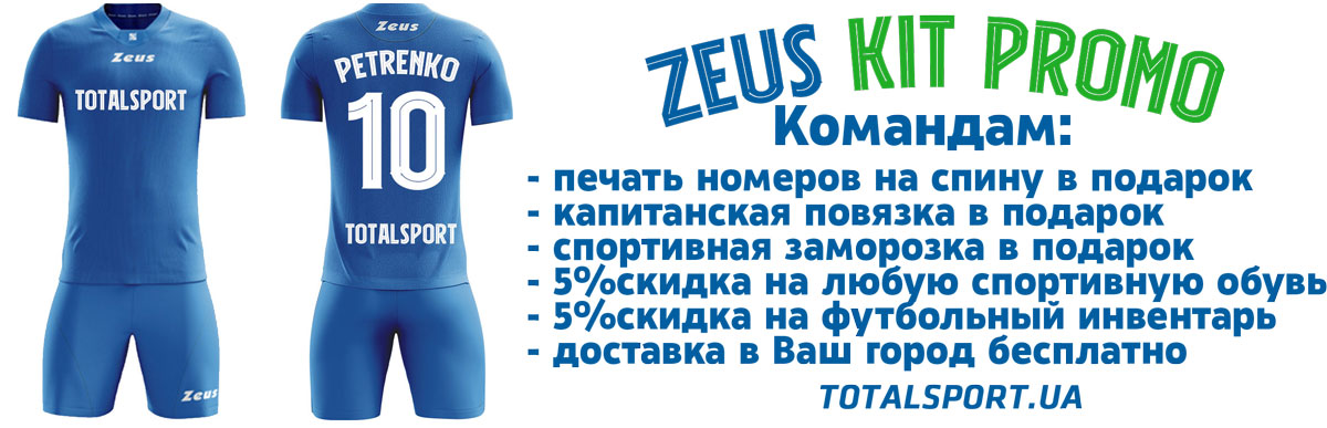 Футбольная форма Zeus KIT PROMO фото для команд