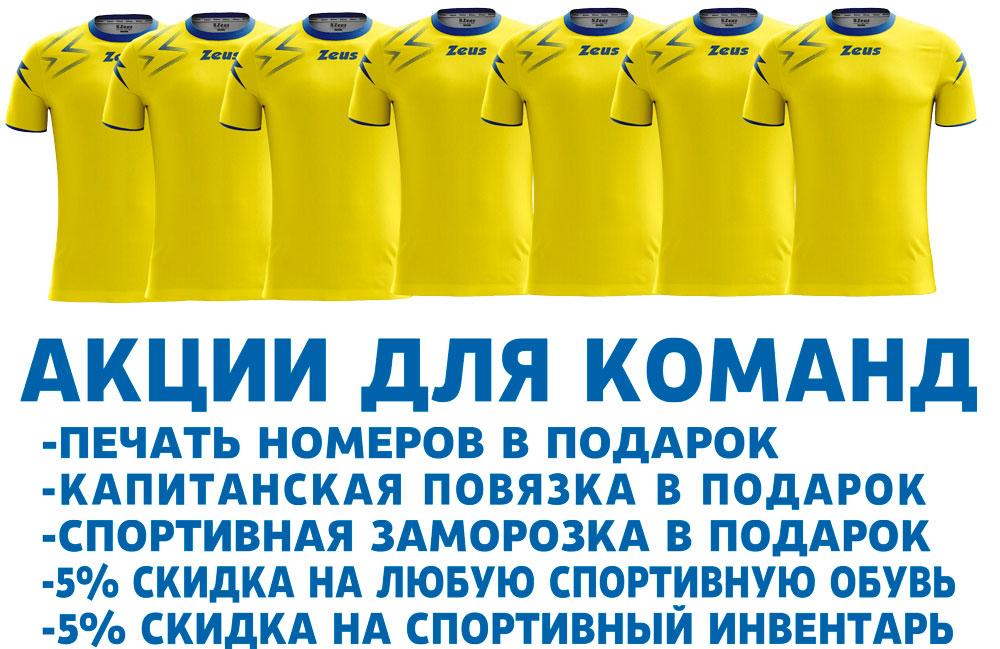 футбольная форма акции