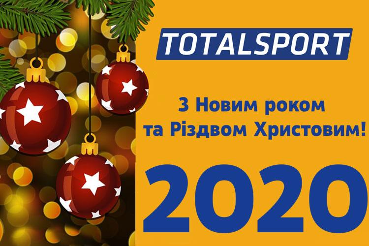 С Новым годом от ТоталСпорт