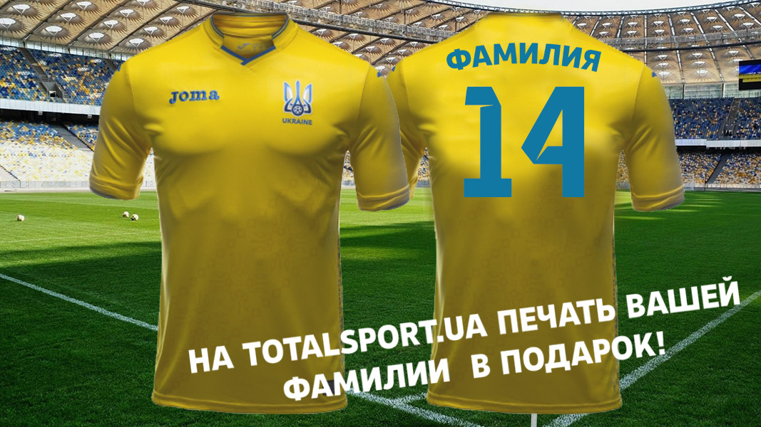 Оригинальная футболка сборной Украины с Вашим номером
