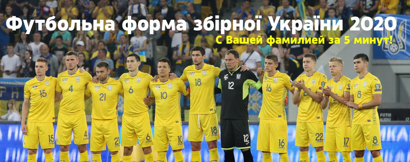 Футбольна форма збірної України 2020