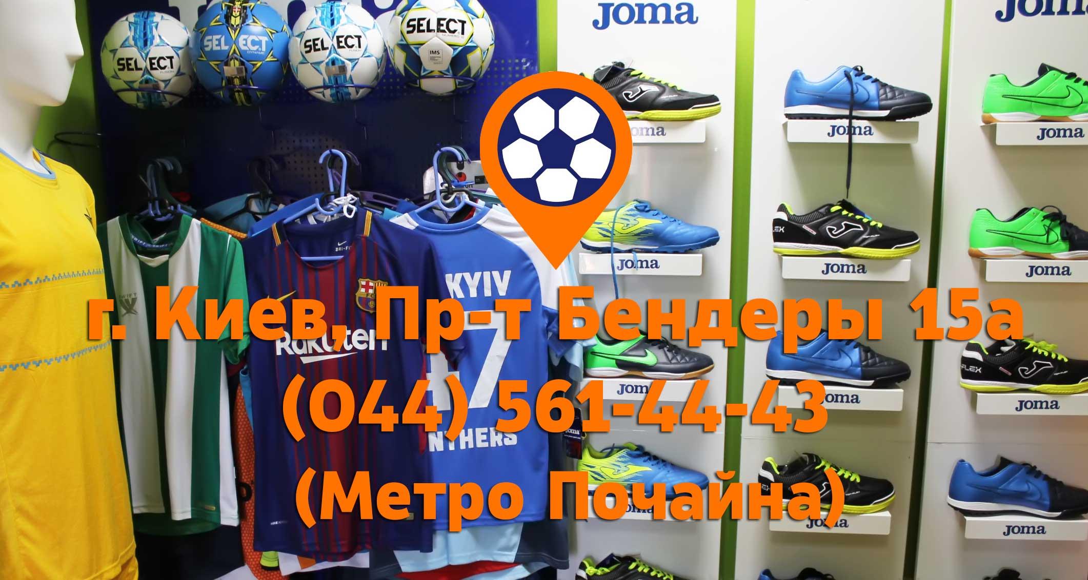 Магазин футбольной формы в Киеве