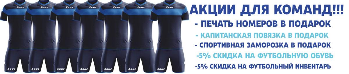 купить футбольную форму Zeus по акции