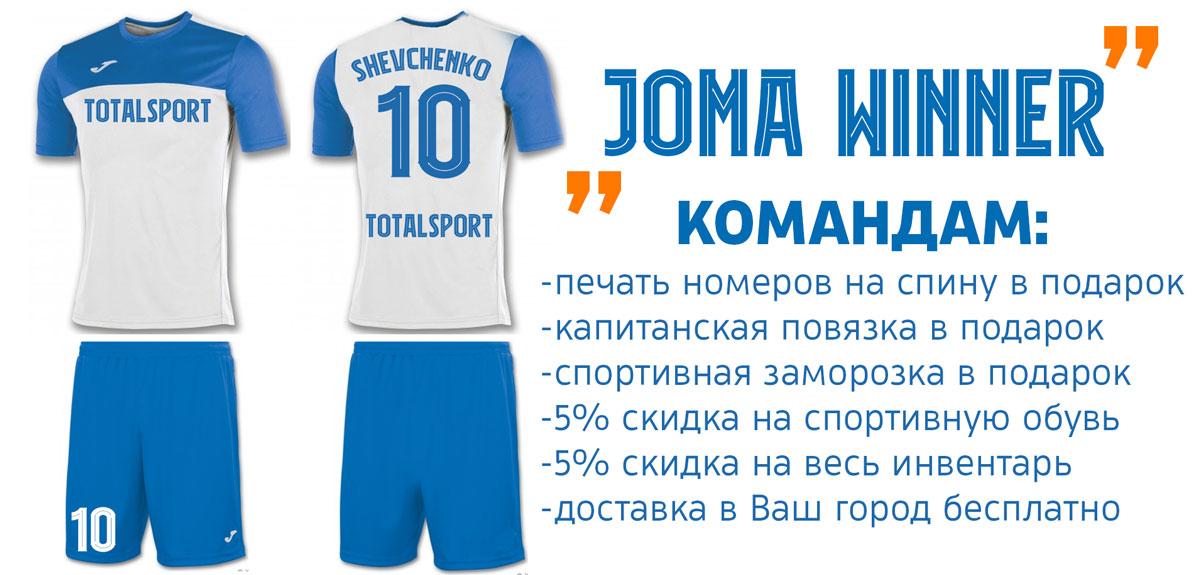 форма Joma Winner