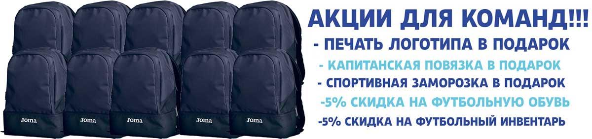 Футбольные рюкзаки купить в Киеве
