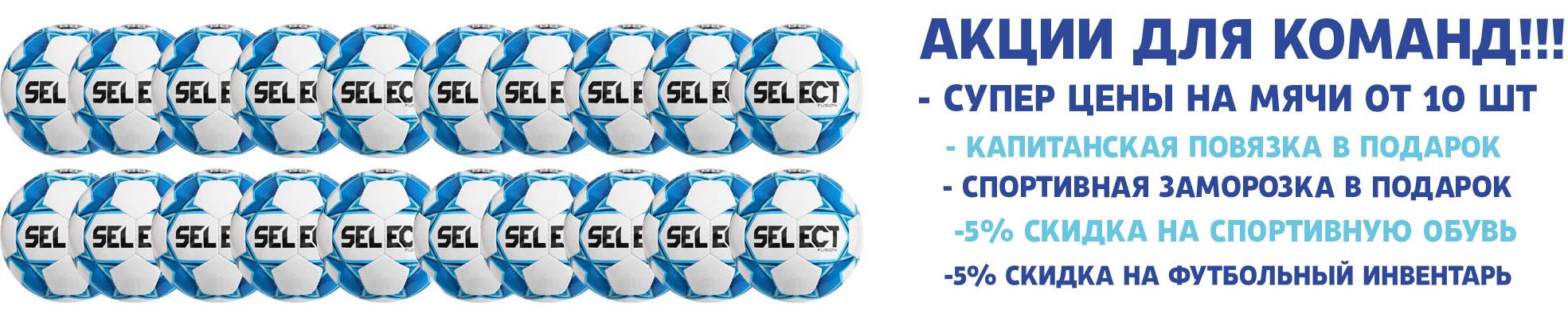 Акции для команд по футбольным и футзальным мячам