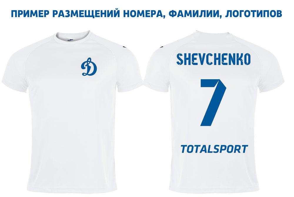 Футболка белая Joma EVENTOS 100807.200 с лого Динамо