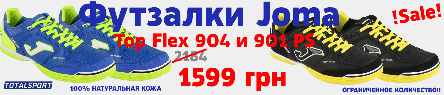 распродажа ФУТЗАЛКИ Joma