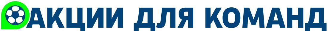 распродажа футбольной формы в Киеве