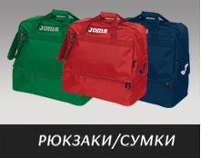 футбольные сумки