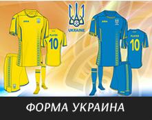 Футбольная форма Украина