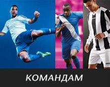 Футбольная форма для команд