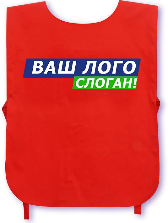 Накидки с логотипом