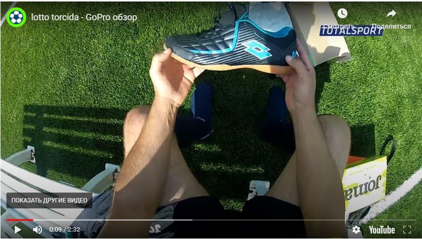 GoPro видео футбольной обуви