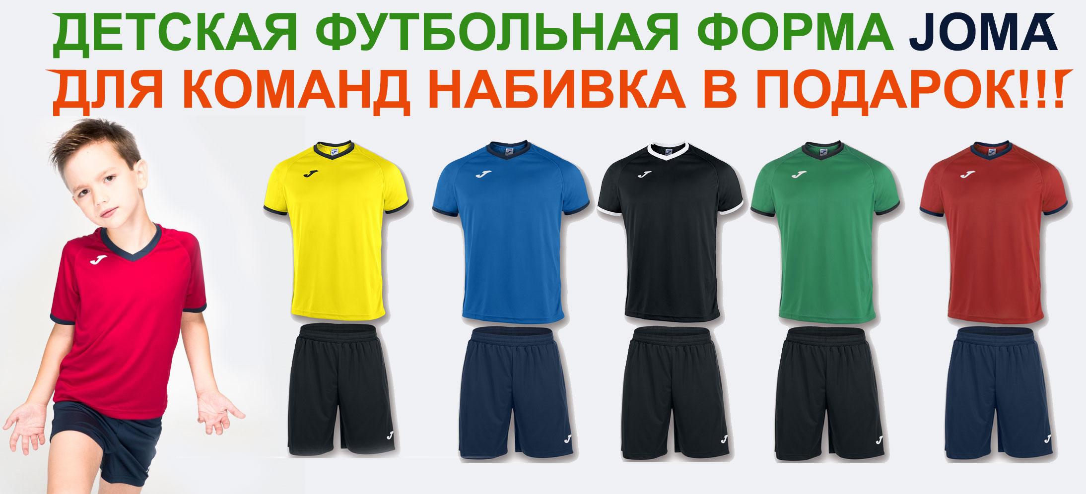 98da0dff9df2 Купить детскую футбольную форму - детская футбольная форма оптом для ...