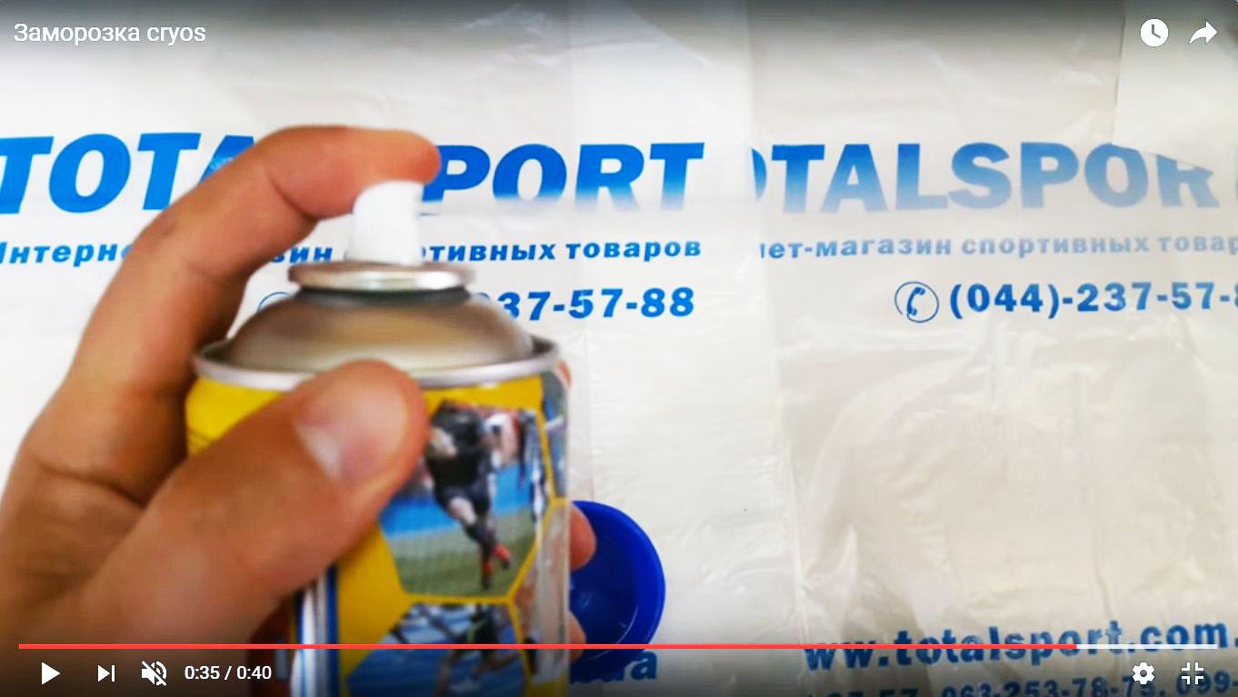 спортивная заморозка спрей Криос видео