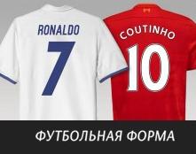 d1f7042d Добро пожаловать в ТоталСпорт™ - футбольный интернет-магазин