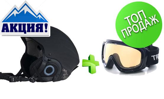 Шлем Trespass Skyhigh и маска JEDWARD Trespass